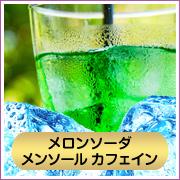 MELON SODA MENTHOL+CAFFEINE