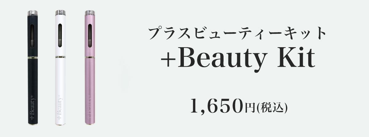 +Beauty Kit(プラスビューティーキット)