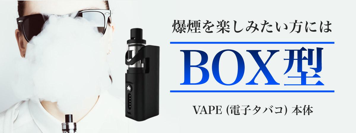 BOX型VAPE(電子タバコ)本体