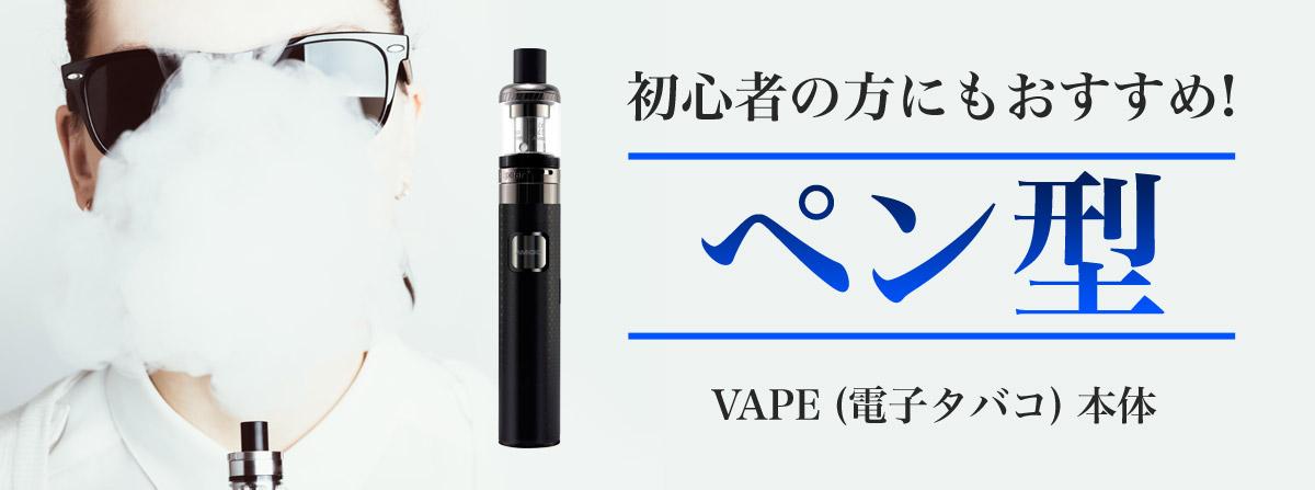 ペン型VAPE(電子タバコ)本体