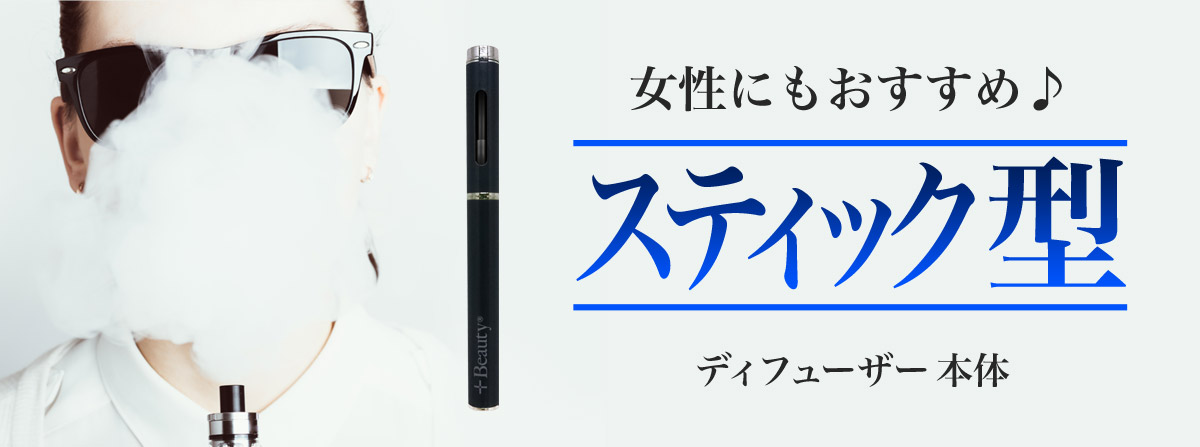スティック型VAPE(電子タバコ)本体