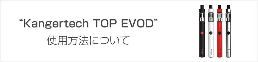 Kangertech TOP EVODの使用方法について